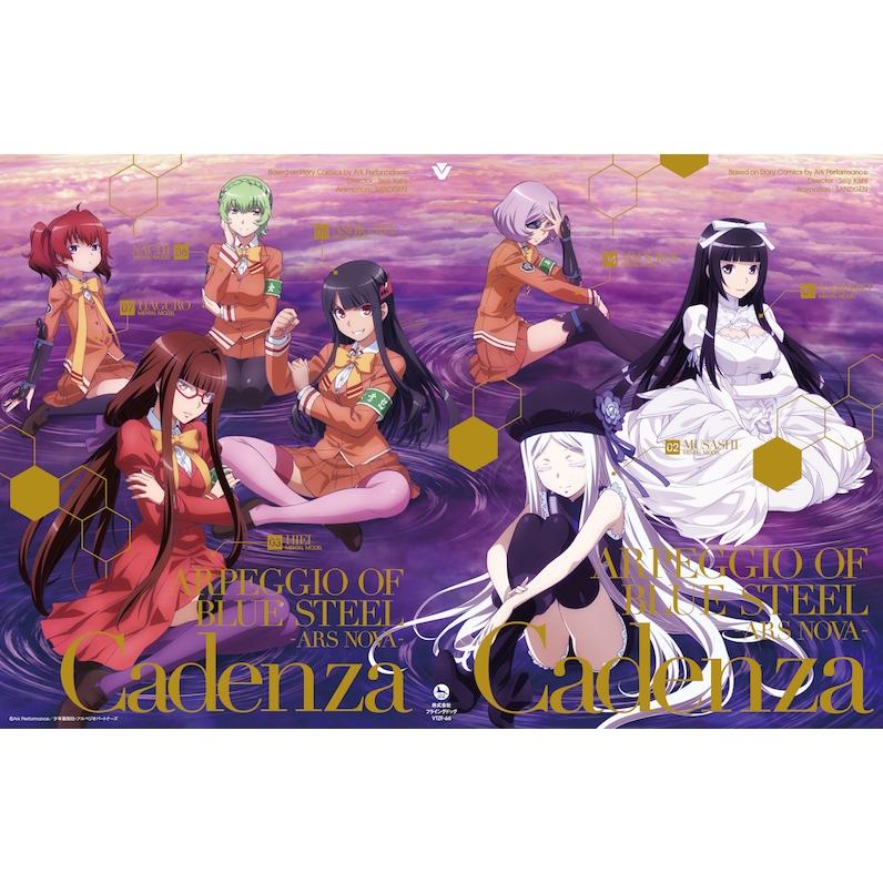 劇場版 蒼き鋼のアルペジオ ‐アルス・ノヴァ‐ Cadenza <初回生産限定特装版>