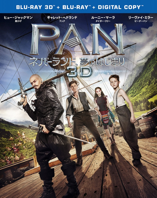 【初回仕様】PAN〜ネバーランド、夢のはじまり〜3D & 2D ブルーレイセット(2枚組/デジタルコピー付)