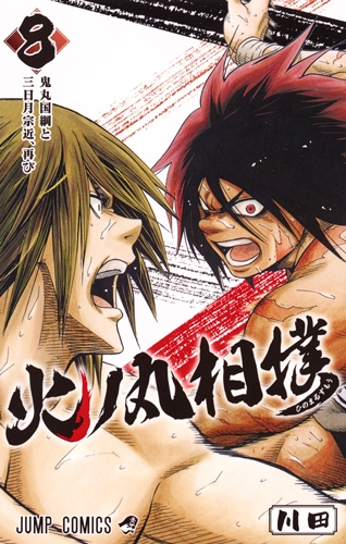 火ノ丸相撲 8 ジャンプコミックス