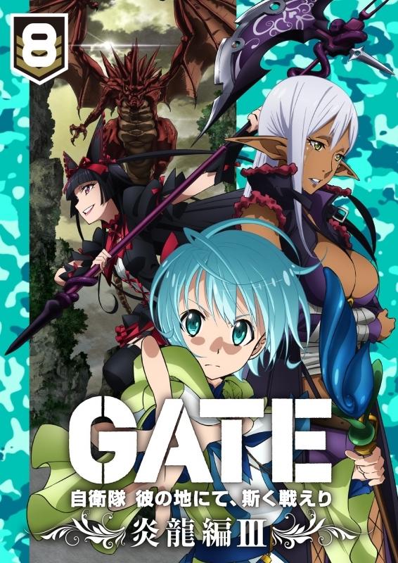 「GATE 自衛隊 彼の地にて、斯く戦えり」 vol.8 炎龍編III
