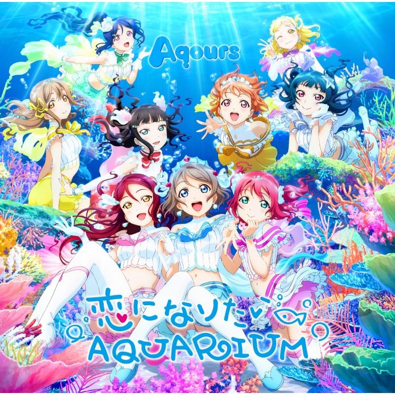 hmv店舗在庫一覧 恋になりたいaquarium dvd付盤 aqours ラブ