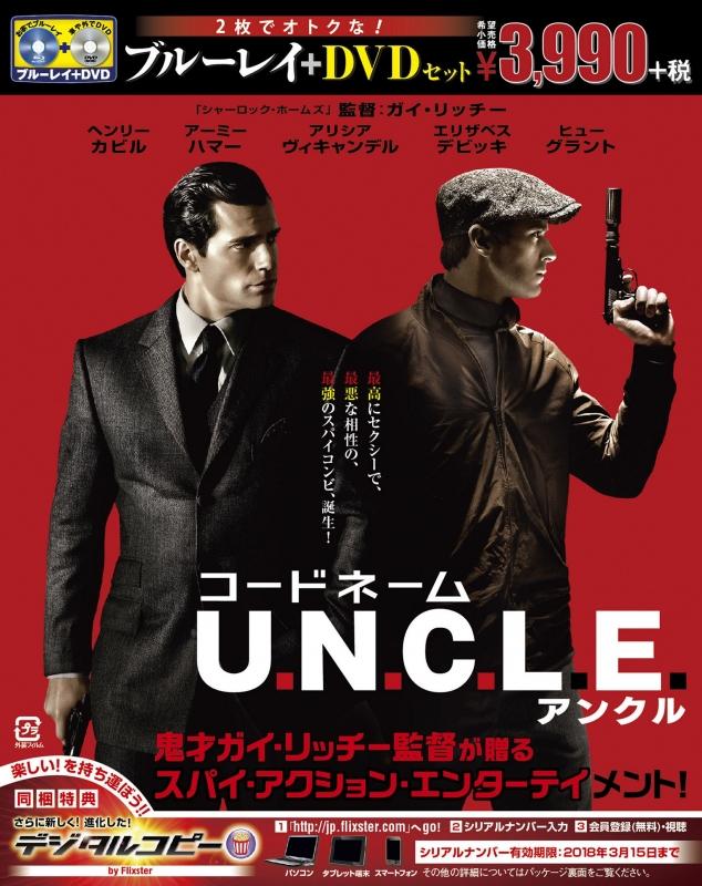 【初回仕様】コードネーム U.N.C.L.E.ブルーレイ&DVDセット(2枚組/デジタルコピー付)