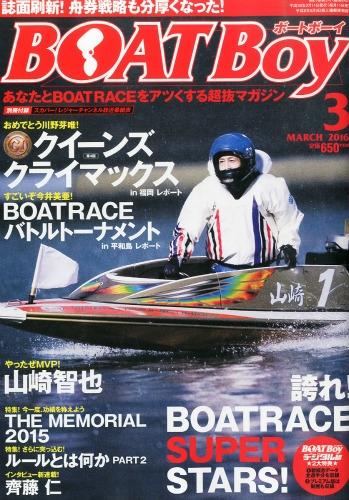 Boat Boy (ボートボーイ)2016年 3月号