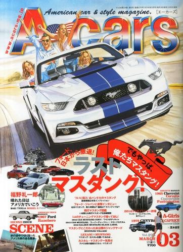 A-cars(エーカーズ)2016年 3月号