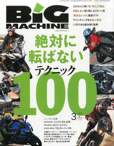 Big Machine (ビッグマシン)2016年 3月号