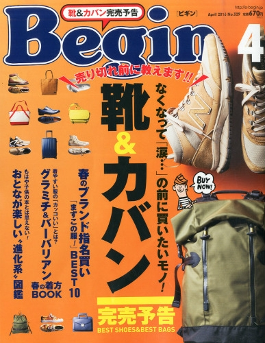 Begin (ビギン)2016年 4月号