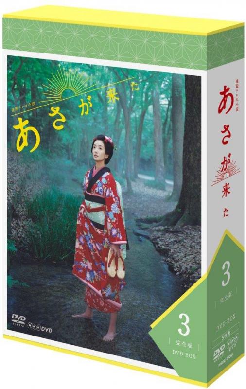 連続テレビ小説 あさが来た 完全版 DVD BOX3