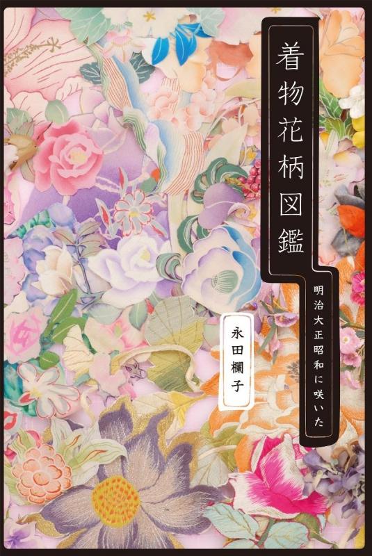 着物花柄図鑑 明治大正昭和に咲いた