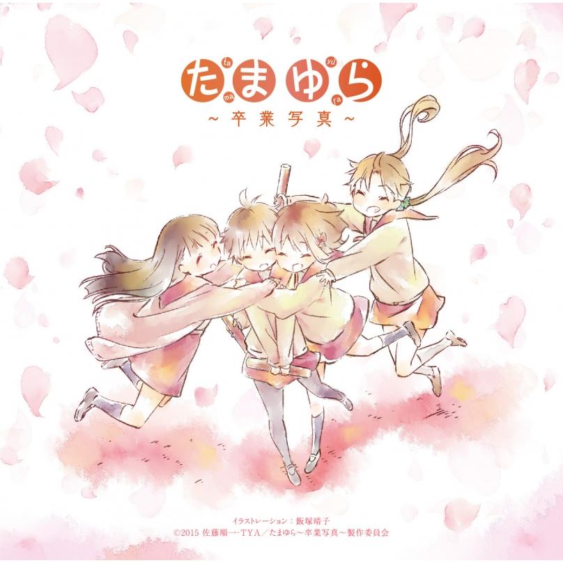 「たまゆら」主題歌コレクション〜卒業写真〜