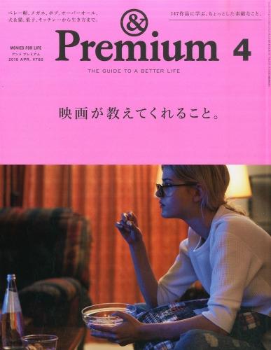 & Premium (アンドプレミアム)2016年 4月号