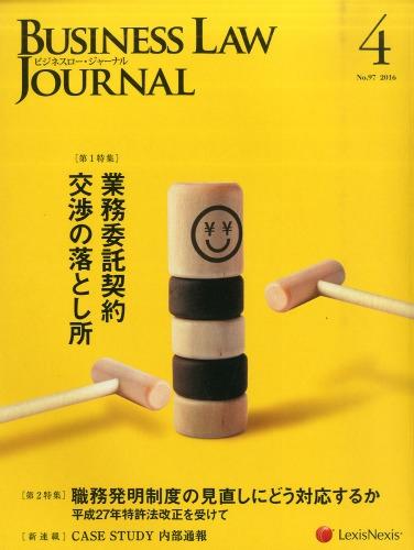 Business Law Journal (ビジネスロー・ジャーナル)2016年 4月号
