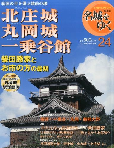 隔週刊 名城をゆく 2016年 3月 1日号