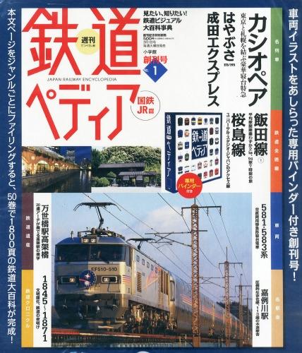 週刊鉄道ペディア 国鉄jr 2016年 3月 1日 創刊号