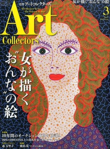 Art Collectors (アートコレクターズ)2016年 3月号