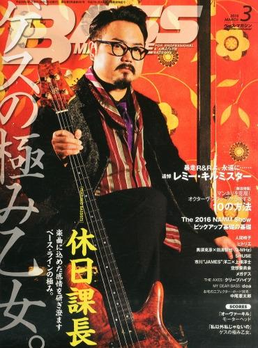 Bass Magazine (ベース マガジン)2016年 3月号