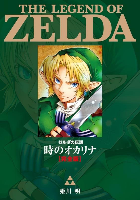 ゼルダの伝説 時のオカリナ完全版 てんとう虫コミックススペシャル