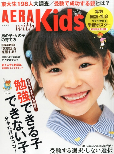 Aera With Kids (アエラ ウィズ キッズ)2016年 4月号