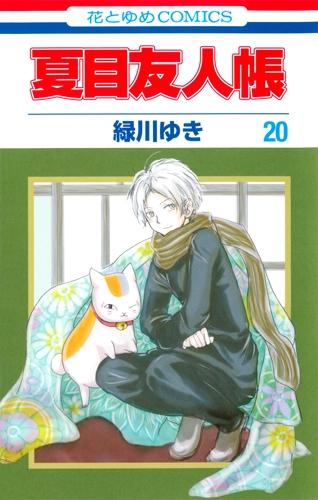 夏目友人帳 20 花とゆめコミックス