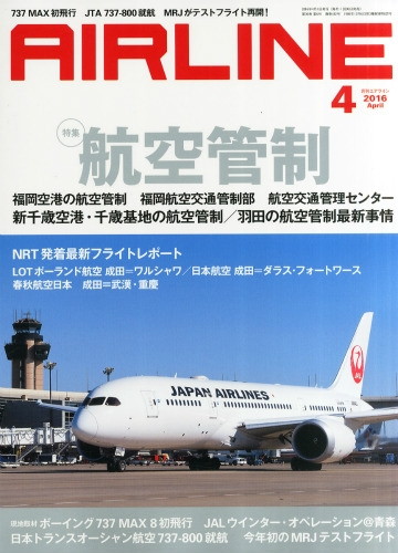 Air Line (エアライン)2016年 4月号
