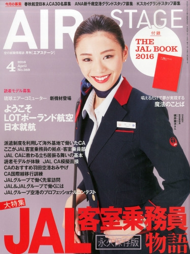 Air Stage (エアステージ)2016年 4月号