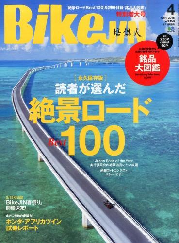 BikeJIN (培倶人)2016年 4月号
