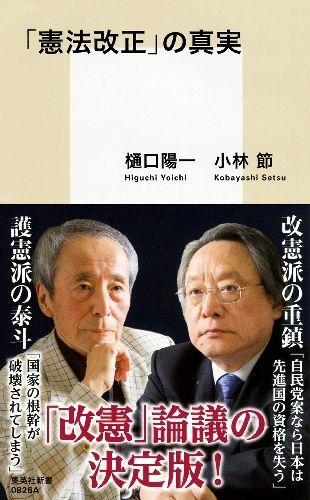 「憲法改正」の真実 集英社新書