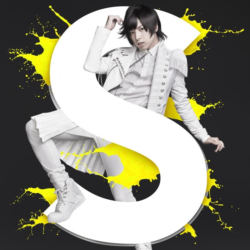 S (+DVD)【初回限定盤】