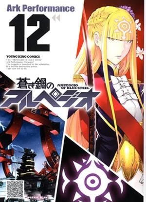 蒼き鋼のアルペジオ 12 YKコミックス
