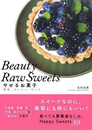 Beauty Raw Sweetsやせるお菓子 簡単、おいしい、キレイ