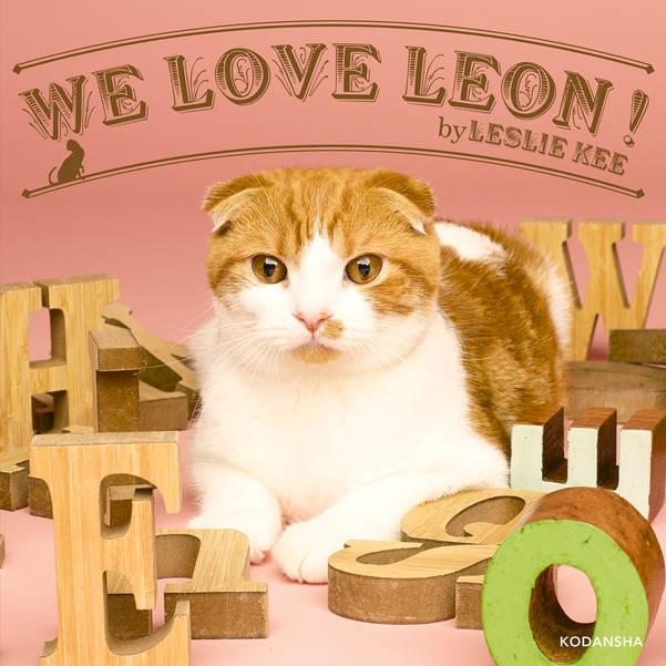 WE LOVE LEON! by LESLIE KEE
