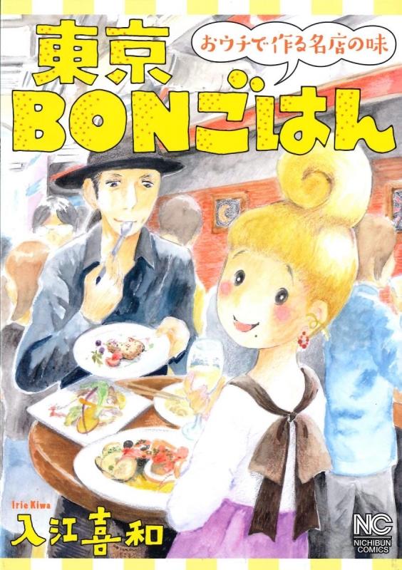 東京BONごはん -おウチで作る名店の味-ニチブン・コミックス