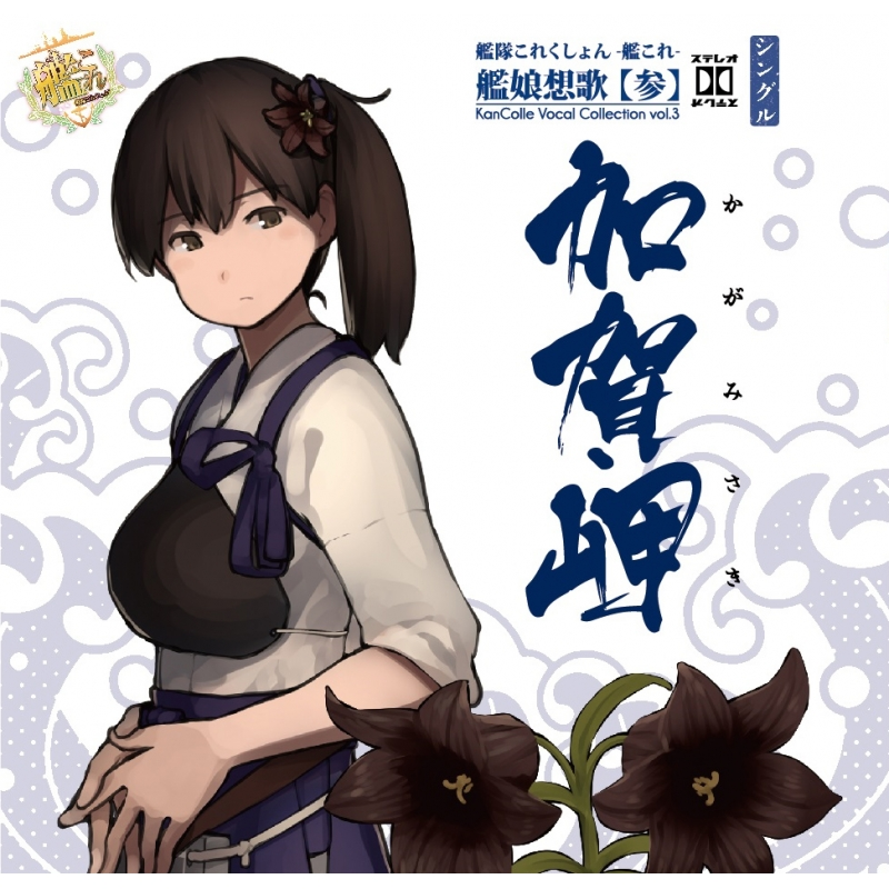 艦 娘 想 歌 参 kancolle vocal collection vol 3