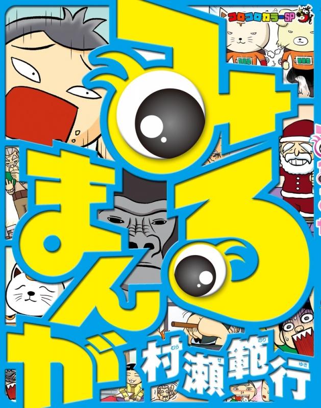 みるまんが コロコロカラーSP : 村瀬範行 | HMV&BOOKS online ...