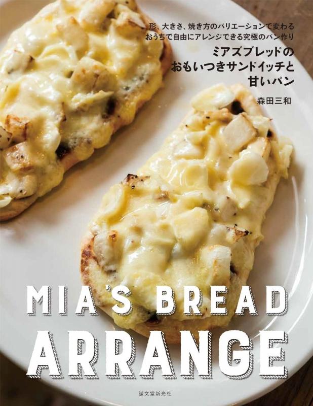 ミアズブレッドのおもいつきサンドイッチと甘いパン 形、大きさ、焼き方のバリエーションで変わるおうちで自由にアレンジできる究極のパン作り