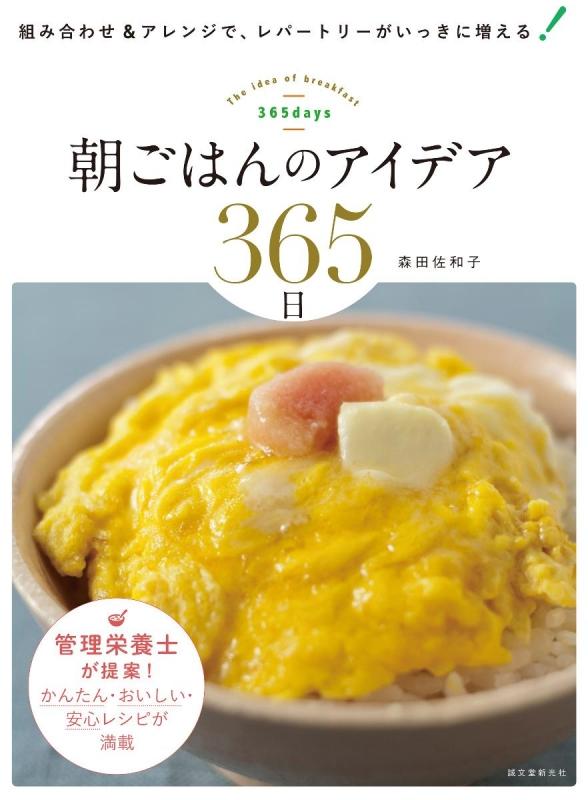 朝ごはんのアイデア365日 組み合わせ&アレンジで、レパートリーがいっきに増える!