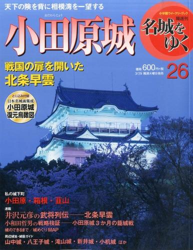 隔週刊 名城をゆく 2016年 3月 29日号