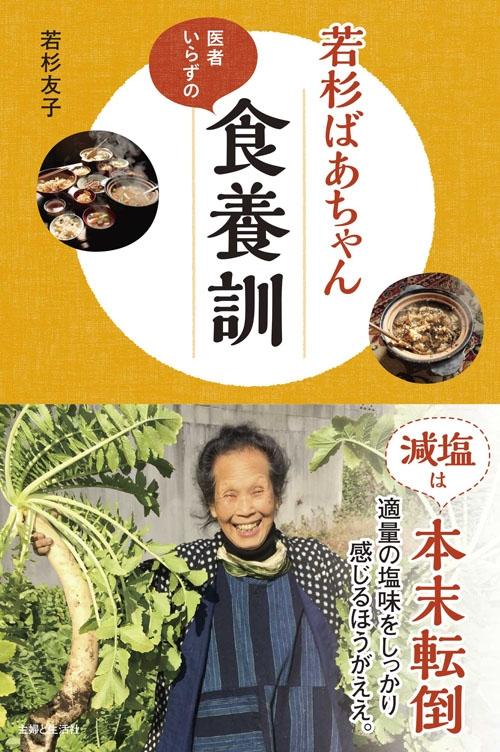 若杉ばあちゃん医者いらずの食養訓 : 若杉友子 | HMV&BOOKS online ...