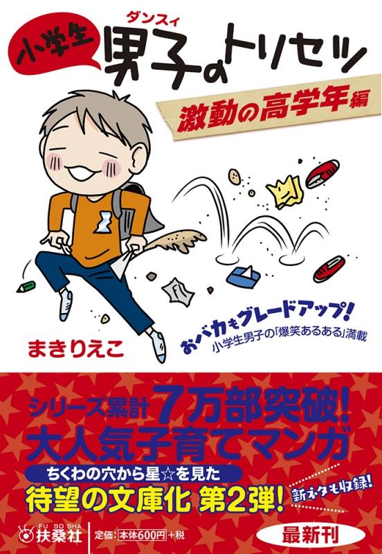 小学生男子のトリセツ 激動の高学年編 扶桑社文庫