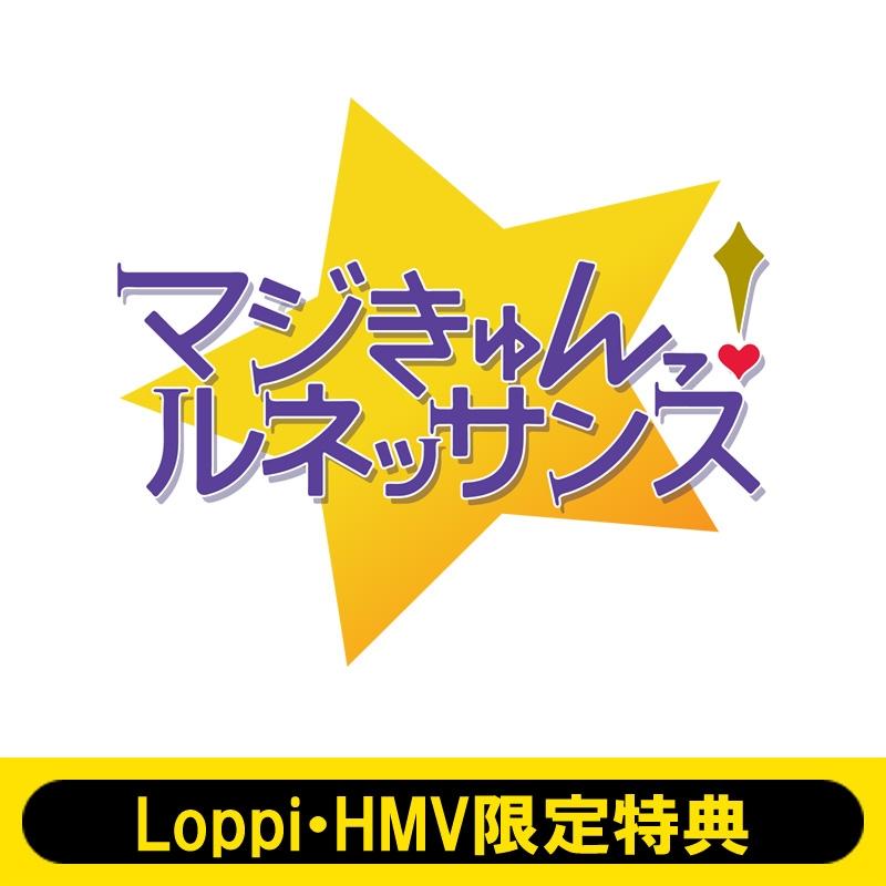 マジきゅんっ!ルネッサンス  初回限定 きゅんきゅんBOX
