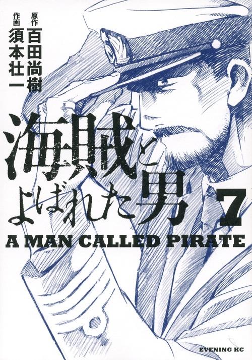 海賊とよばれた男 7 イブニングKC