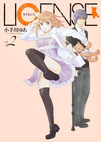 LICENSE ライセンス 2 ヤングジャンプコミックス : 小手川ゆあ ...