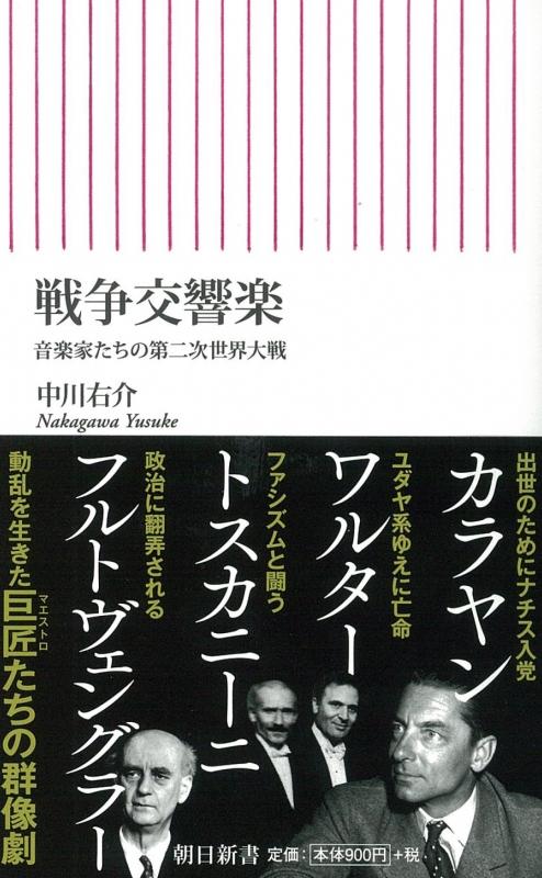 戦争交響楽 音楽家たちの第二次世界大戦 朝日新書