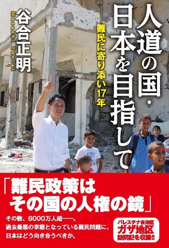 人道の国・日本を目指して