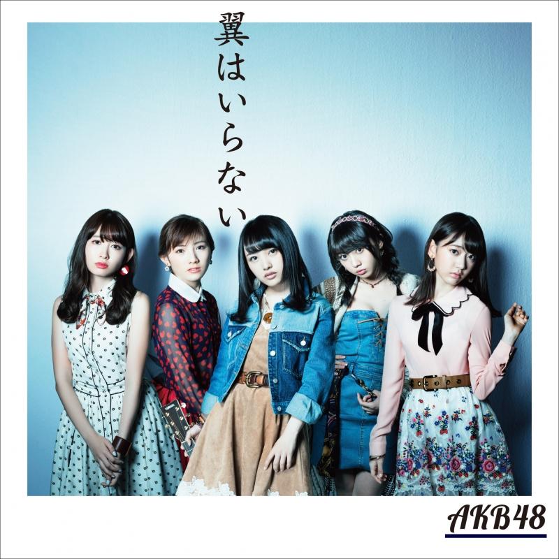 翼はいらない (+DVD)【Type A 初回限定盤】