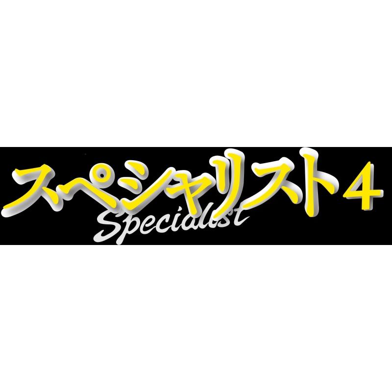 ドラマスペシャル 「スペシャリスト4」<DVD>