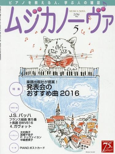 Musica Nova (ムジカ ノーヴァ)2016年 5月号