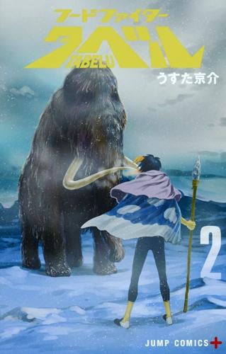 フードファイタータベル 2 ジャンプコミックス