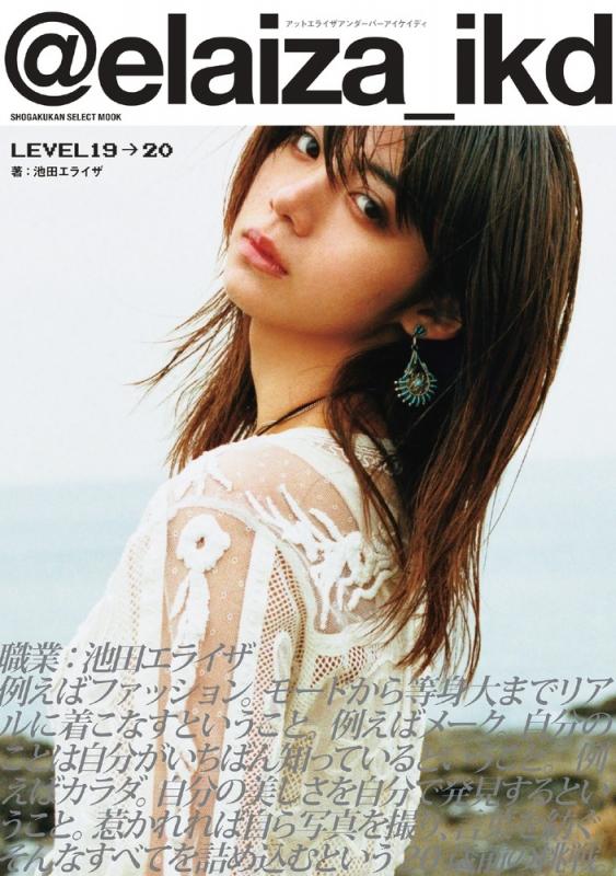 @elaiza Ikd Level 19→20 Shogakukan Select Mook