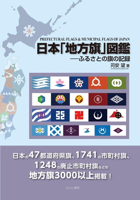 日本「地方旗」図鑑 ふるさとの旗の記録