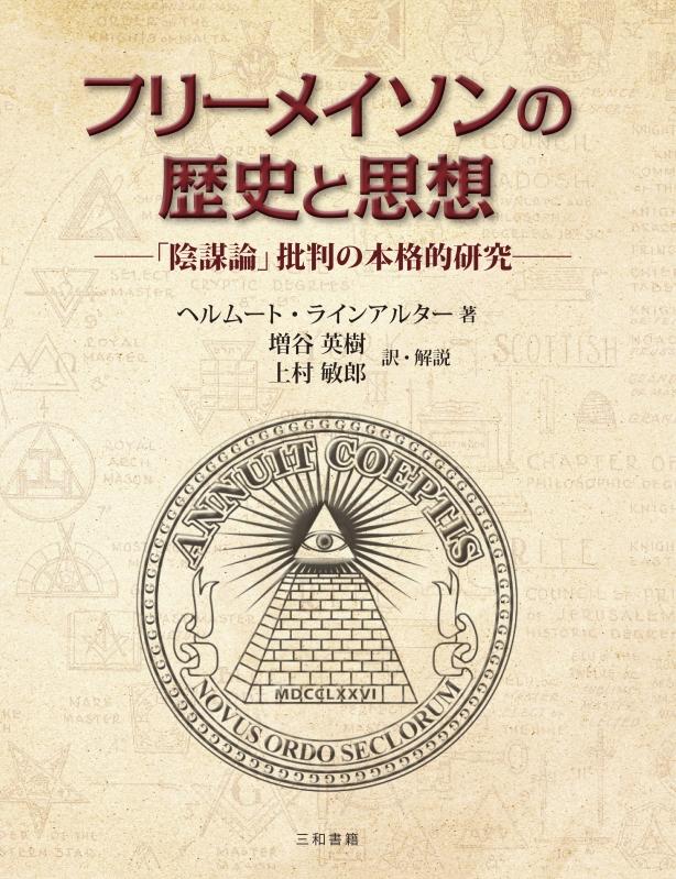 フリーメイソンの歴史と思想 「陰謀論」批判の本格的研究